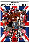 女の子のためのロンドン・ガイド