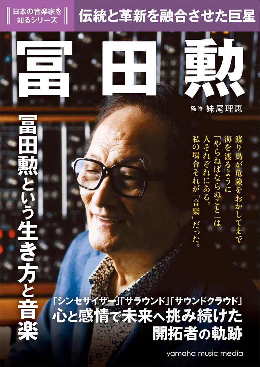 日本の音楽家を知るシリーズ 冨田勲