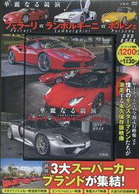 DVD>華麗なる競演フェラーリVSランボルギーニVSポルシェDVD BOOK (<DVD>)