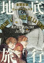 地底旅行 2 (ビームコミックス) [ 倉薗 紀彦 ]
