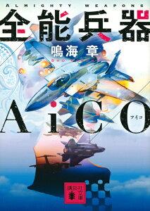 全能兵器AiCO (講談社文庫) [ 鳴海 章 ]