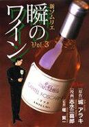 新ソムリエ瞬のワイン(3)