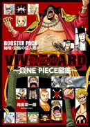 VIVRE CARD〜ONE PIECE図鑑〜 BOOSTER PACK 秘境・空島の住人達!!