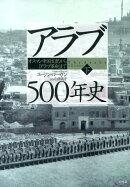 アラブ500年史 下