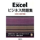 Microsoft Excelビジネス問題集