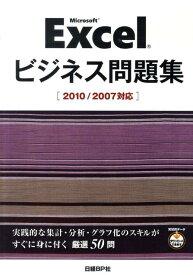 Microsoft Excelビジネス問題集 2010/2007対応