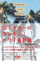 山下マヌーのランキン!ハワイ最新版