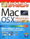 今すぐ使えるかんたんMac OS 10 Mountain Lion