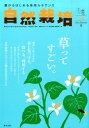自然栽培(vol.3(2015 Summ) 農からはじまる地球ルネサンス 草ってすごい。 [ 『自然栽培』編集部 ]