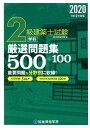 2級建築士試験学科厳選問題集500+100(令和2年版) [ 総合資格学院 ]