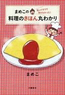【謝恩価格本】料理のきほん丸わかり