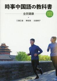 時事中国語の教科書(2020年度版) [ 三潴正道 ]