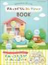 すみっコぐらしコレクションBook [ サンエックス ]