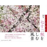 七十二候を楽しむ日本の風景カレンダー(2019) ([カレンダー])