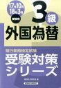 外国為替3級(2017年10月・2018年3) (銀行業務検定試験受験対策シリーズ) [ 経済法令研究会 ]