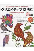 クリエイティブ塗り絵(鳥編)
