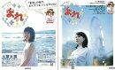 【バーゲン本】連続テレビ小説まれ 2冊組ーNHKドラマ・ガイド