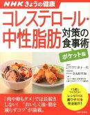 NHKきょうの健康 コレステロール・中性脂肪対策の食事術【ポケット版】