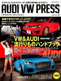 AUDI VW PRESS(Vol.5(2019)) アウディとフォルクスワーゲンを思う存分楽しむマガジ VW&AUDI流行りものハンドブック (メディアパルムック)