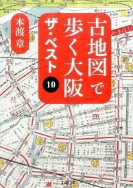 古地図で歩く大阪 ザ・ベスト10 [ 本渡章 ]