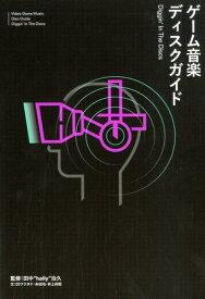 ゲーム音楽ディスクガイド Diggin' In The Discs ([テキスト]) [ 田中治久 ]