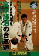 富木謙治の合気道 第1巻