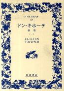 ドン・キホーテ(前篇 1)