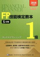 FP技能検定教本1級(2018年度版5分冊)