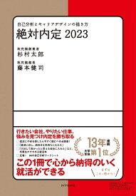 絶対内定2023 自己分析とキャリアデザインの描き方 [ 杉村 太郎 ]