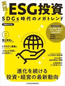 実践! ESG投資 SDGs時代のメガトレンド (日経ムック) [ 日本経済新聞出版 ]