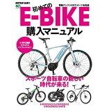 初めてのE-BIKE購入マニュアル (エイムック BiCYCLE CLUB別冊)