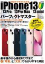初めてでもすぐわかるiPhone13/13Pro/13Pro Max/13miniパーフェクトマスター (メディアックスMOOK 969)