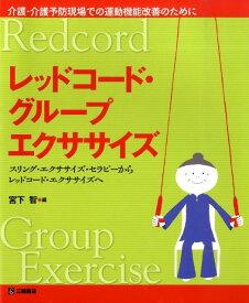 レッドコード・グループエクササイズ スリング・エクササイズ・セラピーからレッドコード・ [ 宮下智 ]