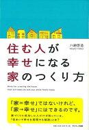 【バーゲン本】住む人が幸せになる家のつくり方