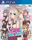 ボク姫PROJECT PS4版