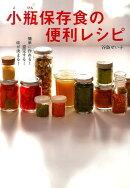 小瓶保存食の便利レシピ