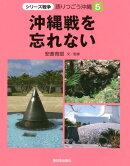5沖縄戦を忘れない