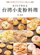 おうちで作れる 台湾小麦粉料理