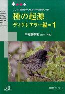 種の起源ディクレアラー編(1)改装版