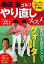 桑田泉ゴルフ やり直しのススメ マンガで楽しくよく解かる!