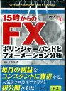 DVD>15時からのFX ボリンジャーバンドとフォーメーション分析 (<DVD>) [ バカラ村 ]