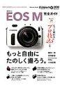 キヤノンEOS M完全ガイド 写真生活が変わるもっとも小さなEOS (Impress mook)