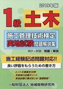 1級土木施工管理技術検定実地試験問題解説集(2019年版)