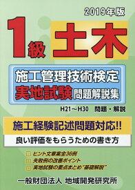1級土木施工管理技術検定実地試験問題解説集(2019年版) [ 地域開発研究所 ]