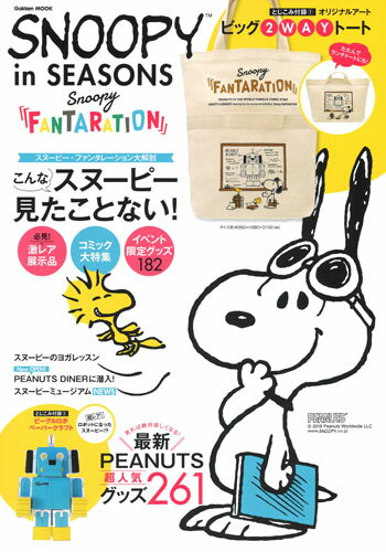 SNOOPY in SEASONS〜Snoopy FANTARATION〜 (学研ムック) [ 学研プラス ]