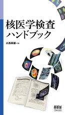 【予約】核医学検査ハンドブック