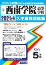 西南学院高等学校(2021年春受験用) (福岡県私立高等学校入学試験問題集)