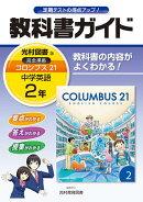 教科書ガイド光村図書版完全準拠コロンブス21(中学英語 2年)