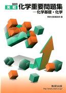 実戦化学重要問題集ー化学基礎・化学(2019)