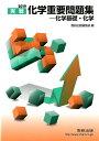実戦化学重要問題集ー化学基礎・化学(2019) [ 数研出版編集部 ]